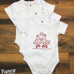 בגד גוף קצר לתינוק דובי