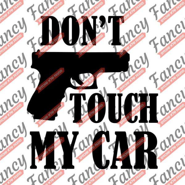 אל תיגע לי ברכב מדבקה