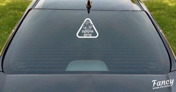 מדבקת תינוקת ברכב