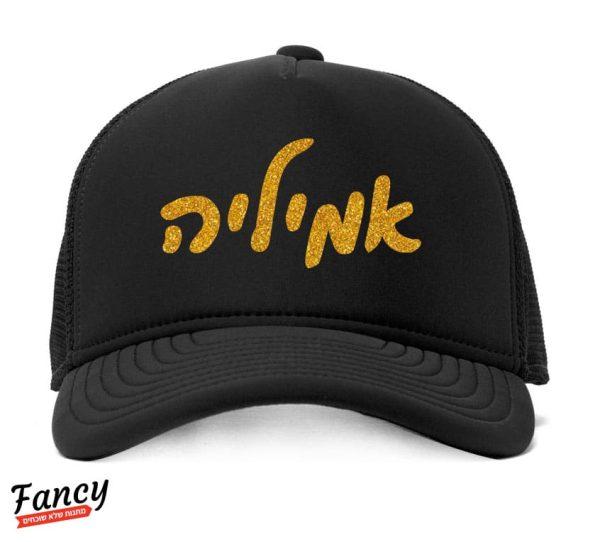 כובע רשת עם שם