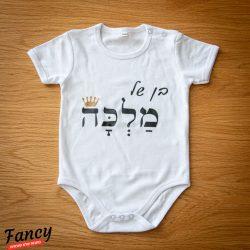 בגד גוף לתינוק מלכה